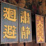 kínai orvoslás, kínai medicina, kikérdezés, megtekintés, pulzusdiagnózis, pulzusdiagnosztika, nyelvdiagnosztika, nyelvdiagnózis, keleti gyógyászat, keleti orvoslás