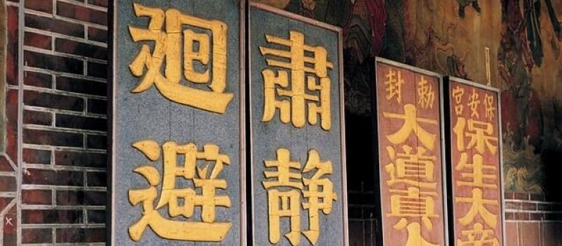 Kínai medicina